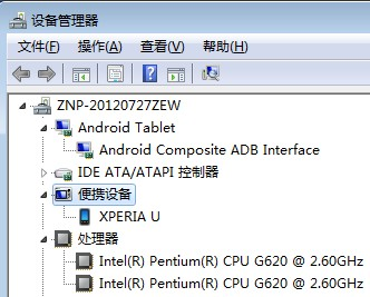ST25i在Windows 7下