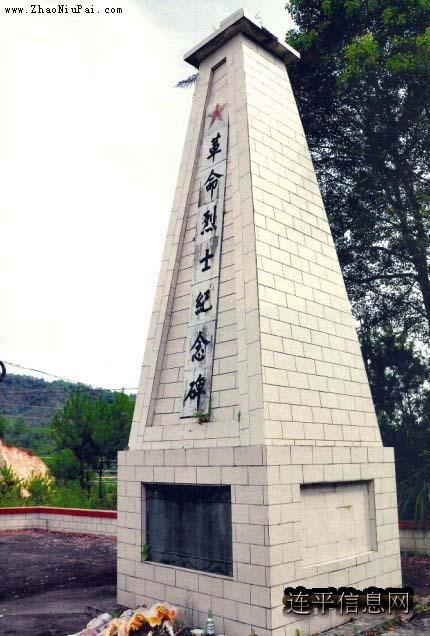 上坪革命烈士纪念碑