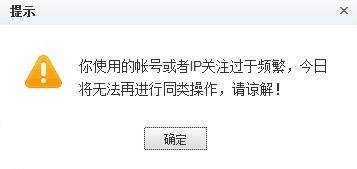 你使用的帐号或者IP关注过于频繁,今日将无法再进行同类操作,请谅解!