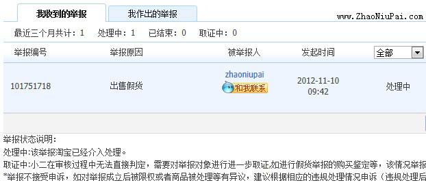 新华社消息:照牛排的淘宝店正式被人举报