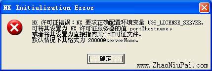 NX许可证错误