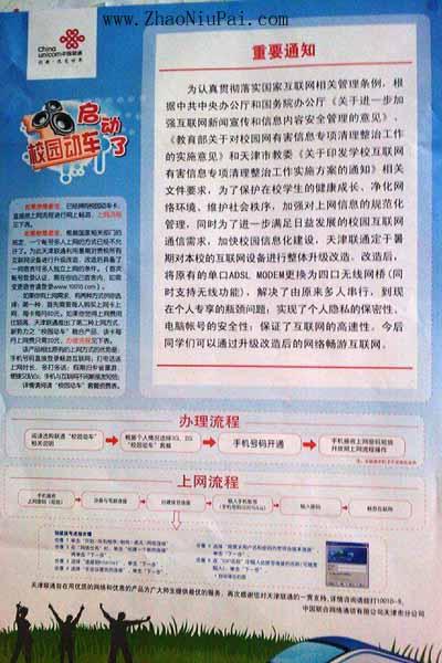 天津联通封杀高校ADSL共享上网