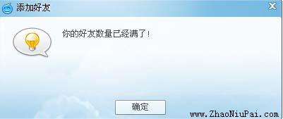 旺旺加好友提示:你的好友数量已经满了