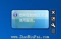 Windows 7桌面天气小工具提示:您所在的地区无法使用服务