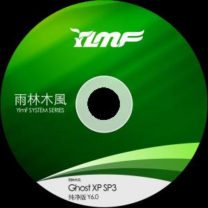 雨林木风Ghost XP SP3纯净版YN6.0