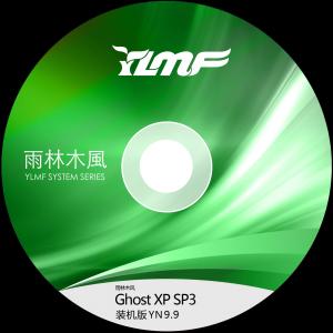 雨林木风Ghost XP SP3装机版YN9.9