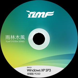 雨林木风WinXP SP3安装版YS8.0