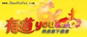 2010国庆节,各路搜索引擎的Logo汇总:网易有道