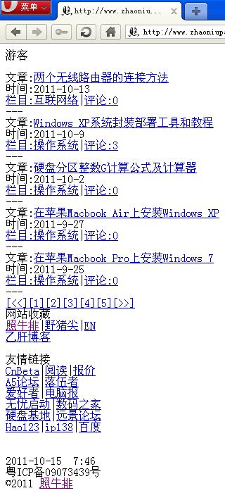 """旧版的照牛排博客WAP手机版""""最近发表""""页"""