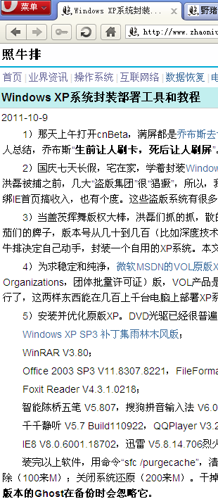 使用月上之木Z-Blog Wap 2.0后的文章页