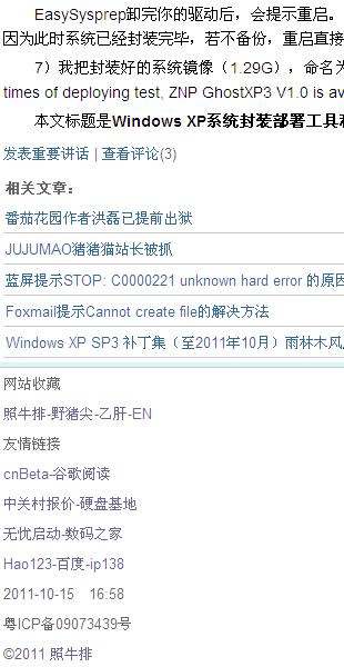 使用月上之木Z-Blog Wap 2.0后的文章页,支持相关文章