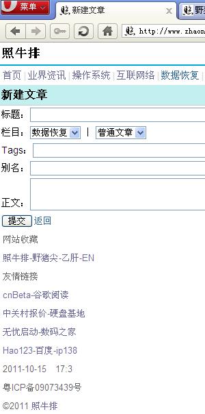 使用月上之木Z-Blog Wap 2.0后的新建文章页