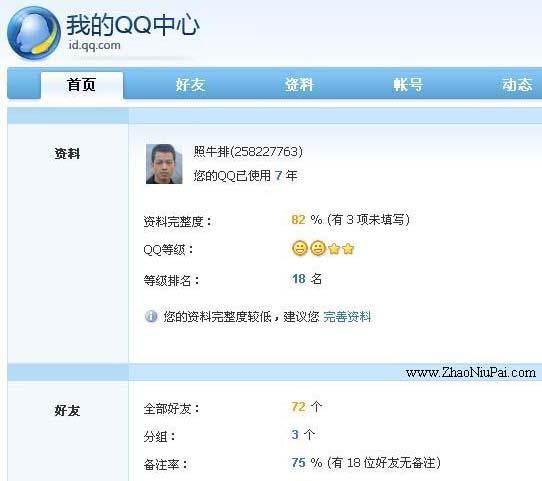 """""""我的QQ中心""""新增QQ年龄查询功能"""