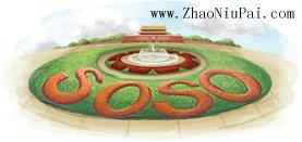 2010国庆节,各路搜索引擎的Logo汇总:腾讯搜搜