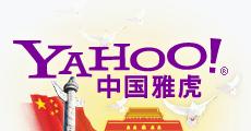 2010国庆节,各路搜索引擎的Logo汇总:中国雅虎