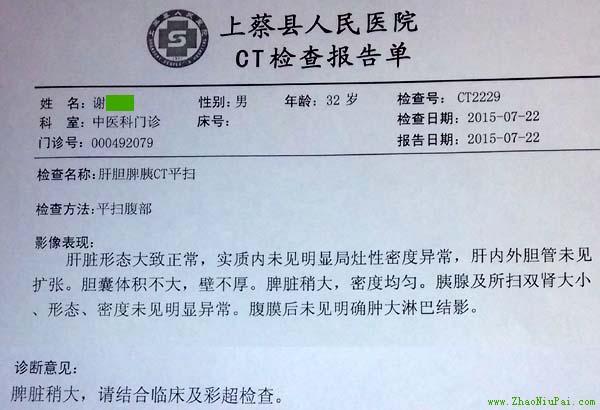 CT检查报告单