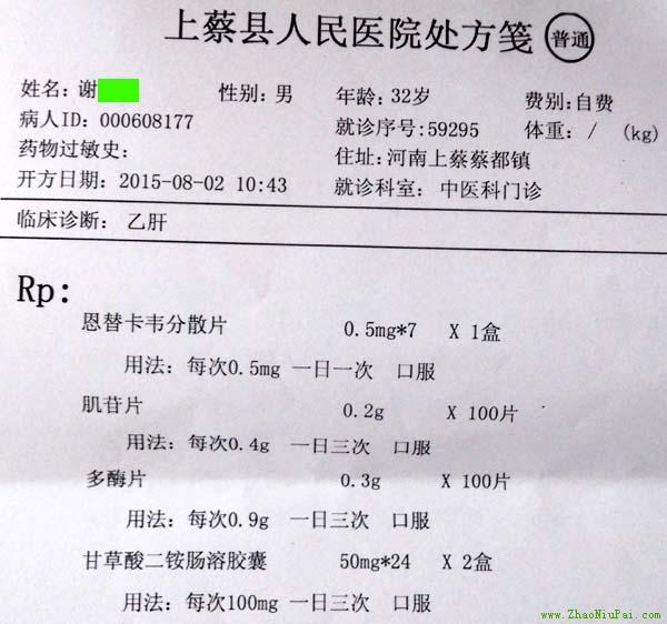 上蔡县人民医院处方笺1,西药