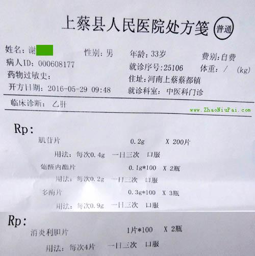 2016年5月22日,处方笺:肌苷片,葡醛内酯片,多酶片,消炎利胆片