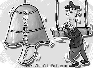 苏州开出国内首张乙肝歧视罚单:只罚了700