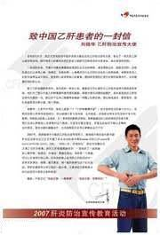 刘德华致中国乙肝患者的信
