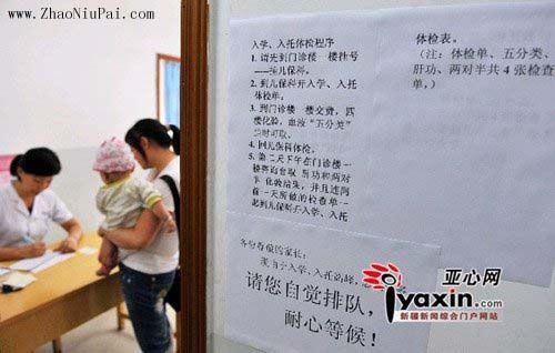 医院张贴的入学、入托体检程序