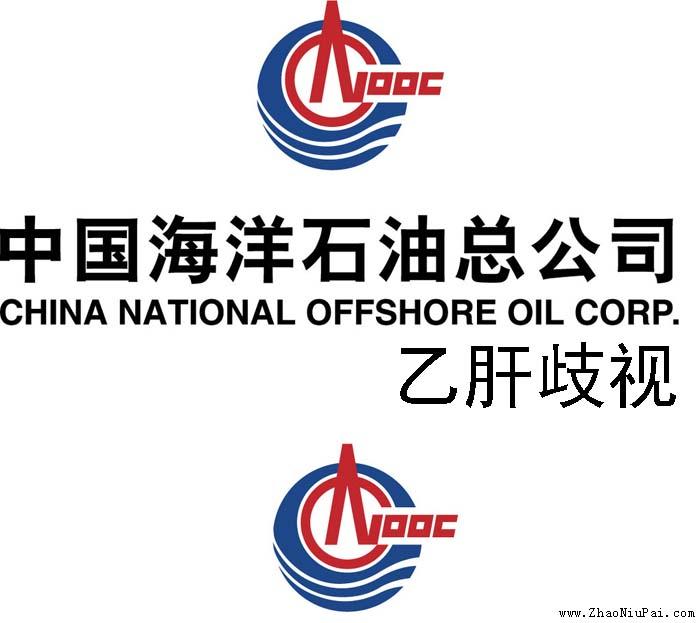 中海油招聘涉嫌乙肝歧视