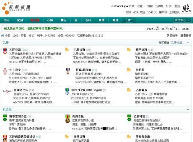 In the hepatitis B camp -Website Interface