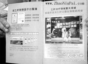 抗乙肝转移因子口服液的宣传册