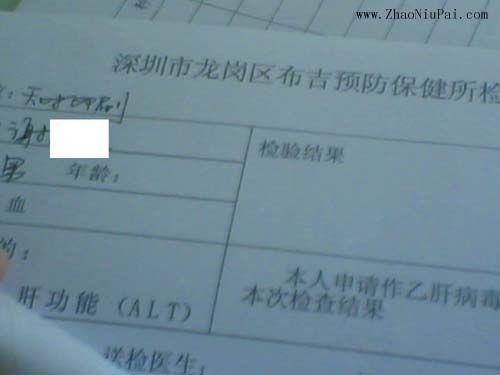 深圳天时印刷的职业健康体检