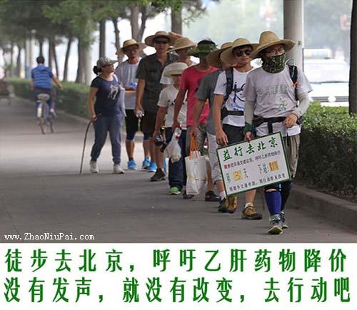 节目包括徒去北京,呼吁乙肝药物纳入《国家基本药物目录》