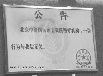 中国中医研究院的告示牌