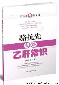 骆抗先教授的新书:《骆抗先浅谈乙肝常识》