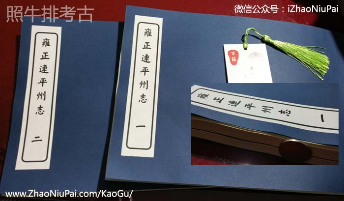 雍正八年版《连平州志》(影印本)