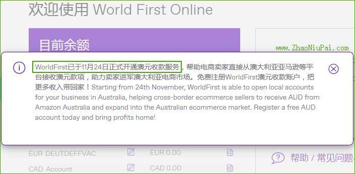 WorldFirst开通澳元收款服务