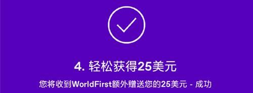 注册WorldFirst送25美元奖励