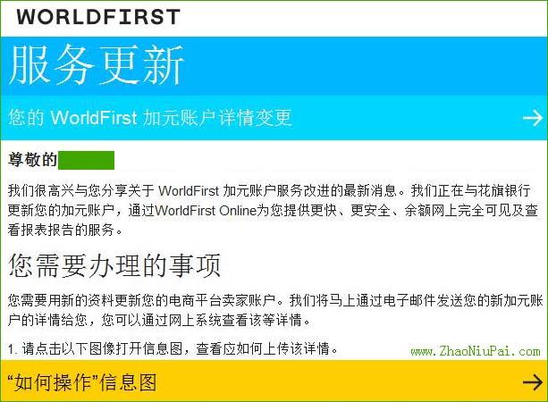 WorldFirst开放加元帐户申请