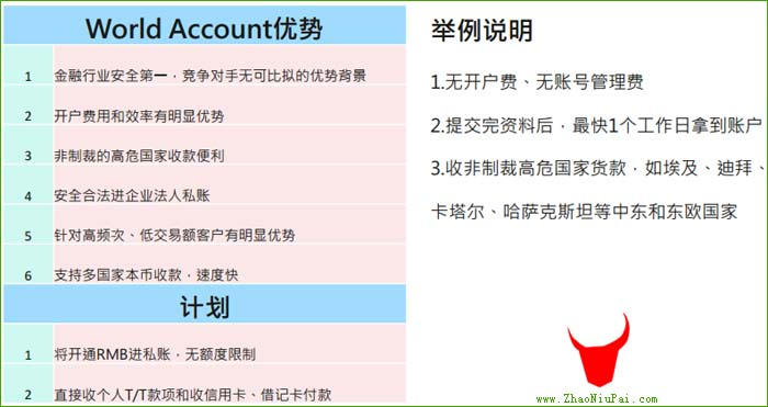 World Account的优势