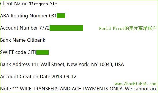 在WorldFirstOnline后台查询美国银行账户信息(WF美元帐户,USD)