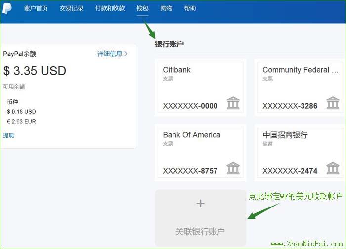 在PayPal后台-钱包-关联银行账户