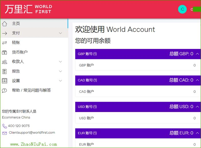 World Account离岸帐户