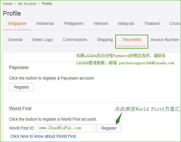 在Lazada后台绑定WorldFirst收款