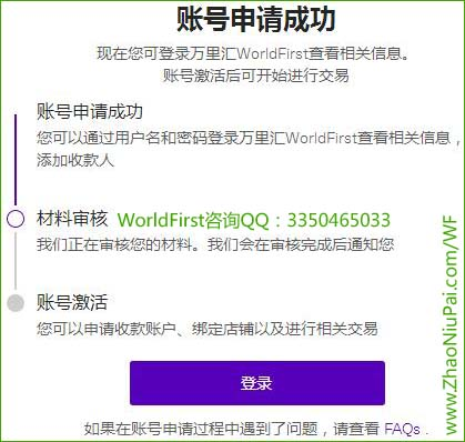 WorldFirst账号