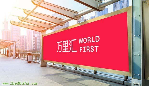 万里汇WorldFirst