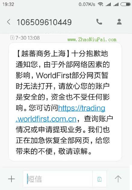万里汇Worldfirst网站域名变更