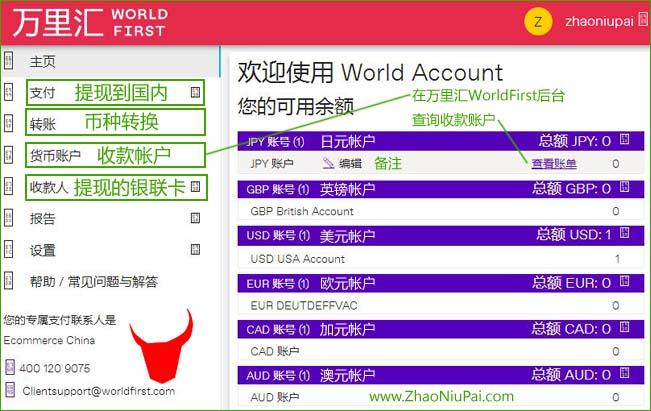 在万里汇WorldFirst后台查询收款账户信息