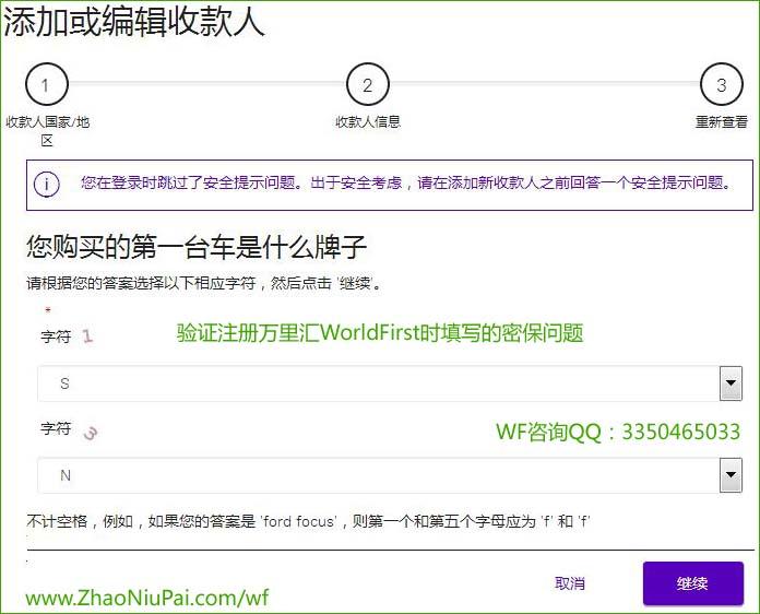 验证注册万里汇WorldFirst时填写的密保问题