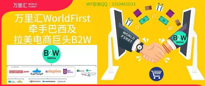 万里汇WorldFirst牵手巴西及拉美电商巨头B2W