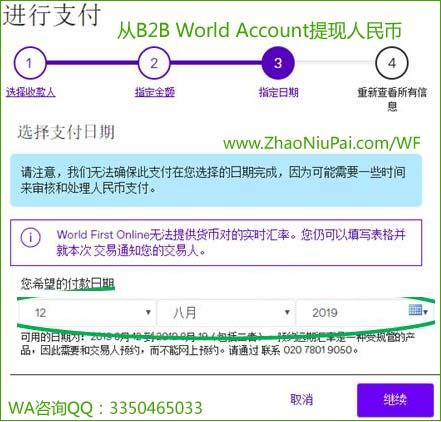 从B2BWorldAccount提现人民币