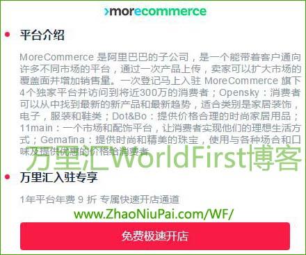 通过WorldFirst入驻MoreCommerce享年费9折
