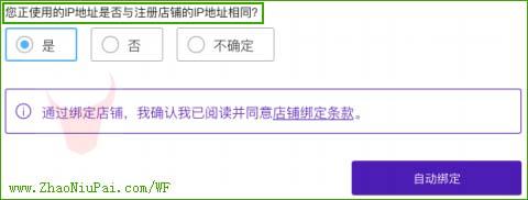 如果确定IP地址相同,只需选择[是],然后点击[自动绑定]